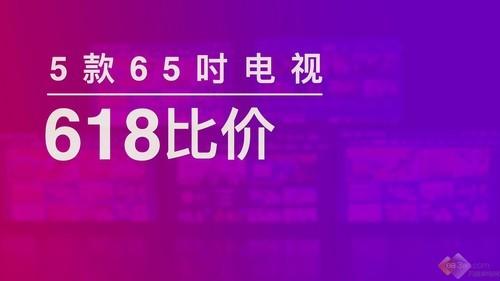 618买怎样的电视才划算?5款65�即笃恋缡用げ獗燃鄹�你答案