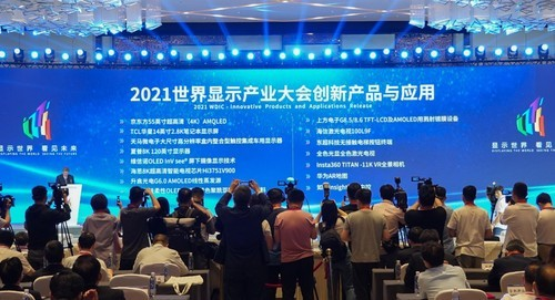 海信激光电视赢得2021世界显示产业大会最高荣誉