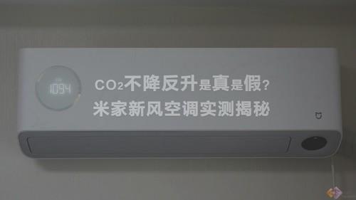 网友爆房间内CO2不降反升?米家新风空调实测揭秘