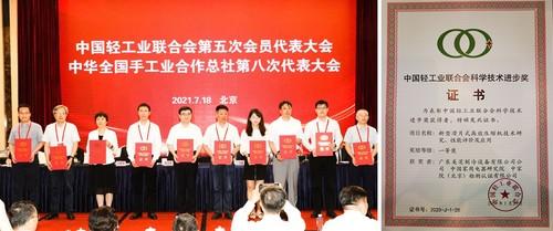 颠覆式创新,GMCC斩获中国轻工业联合会科学技术进步奖一等奖