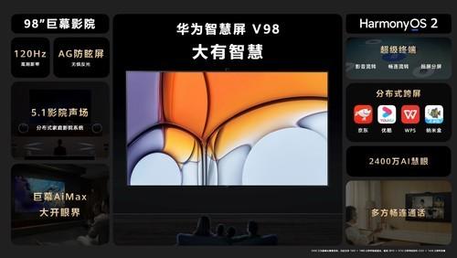 华为智慧屏V98震撼来袭 售价29999元 打造家庭巨幕观影新体验