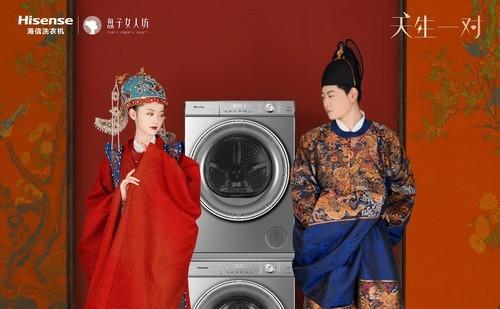 """携手""""盘子女人坊"""",海信洗衣机打造浪漫生活新方式"""