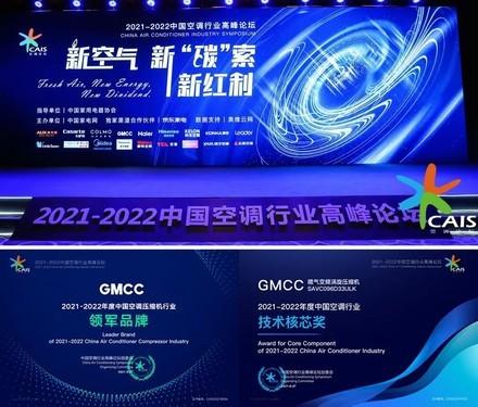 2021空调高峰论坛:赋能产业升级,GMCC再次斩获行业双奖