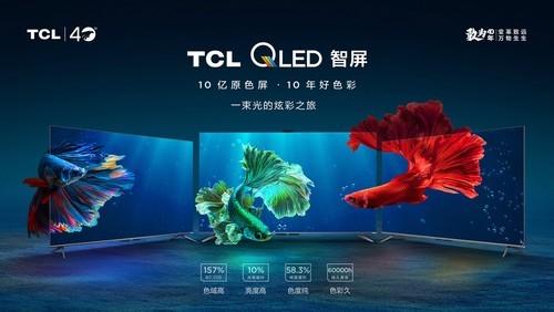 QLED量子点技术引爆直播间,TCL QLED引领行业全新风向标