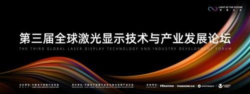 三大看点引关注!第三届全球激光显示技术与产业发展论坛将召开