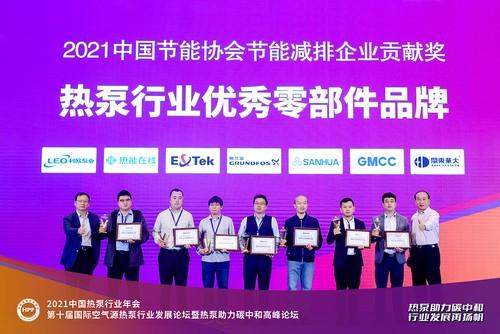 "GMCC获""热泵行业优秀零部件品牌""奖,探索热泵助力""碳中和""的更优解"