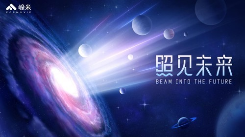 """把影院搬回家:峰米科技新品""""三连""""开启激光投影时代"""