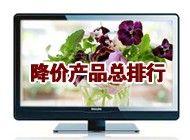 液晶电视降价产品TOP25总排行