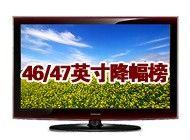 46/47英寸降价液晶电视TOP20排行
