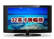 32英寸降价液晶电视TOP20排行