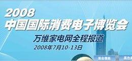 万维家电网全程报道 2008中国国际消费