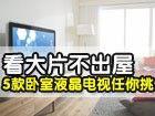 看大片不出屋 5款卧室液晶电视任你挑