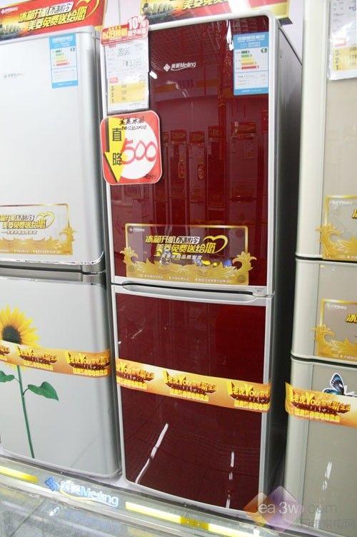 再次降价 美菱两门冰箱直降500元