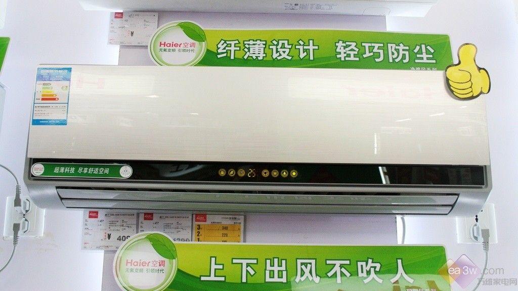 健康换气好选择 海尔主打款变频空调特卖;; 海尔变频空调,海尔变频图片