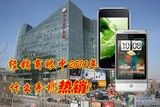 手机经销商眼中2010年什么机型会热卖?