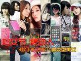妇女节最动人 8款手机速配八种类型美女