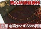 随心所欲健康炒 九阳电磁炉21ES59评测