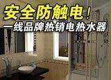 安全防触电!一线品牌热销电热水器