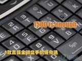 1500元已足够 8款直板全键盘手机任你选