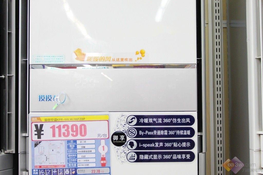 海信35变频空调价格_直降千元 海信主流变频空调国美五一特惠—万维家电网