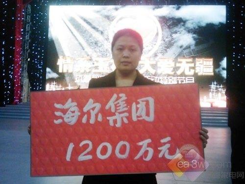 海尔集团向青海玉树地震灾区捐款1200万