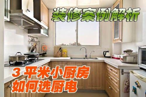 装修案例解析 3平米小厨房如何选厨电