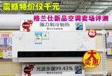 震撼特价仅千元 格兰仕新品空调卖场评测