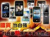 国货当自强 4月最热门国产手机大盘点