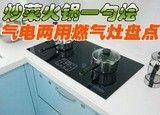 炒菜火锅一勺烩 气电两用燃气灶盘点