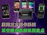 """""""我要反三俗"""" 细数8款其他操作系统手机"""
