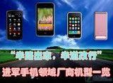"""""""半道改行"""" 进军手机领域厂商机型推荐"""