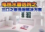 电热水器选购之 三口之家洗浴解决方案