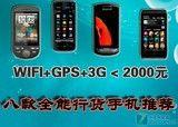 全部不到2000元 WIFI+GPS+3G行货机推荐