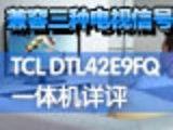 首款全模式一体机 TCL DTL42E9FQ详评