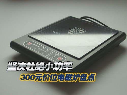 奔腾pc20n-af电磁炉 参考价格:299元