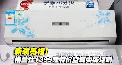 新装亮相 格兰仕1399元特价空调卖场评测