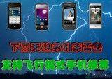 雨天防止被雷劈 支持飞行模式手机推荐