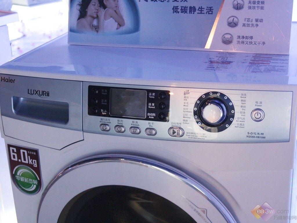 7月15日,上海世博会迎来海尔周,在海尔梦想板洗衣机全球征集启动会上,海尔展示了最新款卡萨帝系列波轮机和6Kg零碳芯变频滚筒洗衣机。下面,就跟小编一起来感受一下海尔全新洗衣机吧。 海尔卡萨帝净立方变频双动力波轮 这款海尔卡萨帝波轮双动力波轮洗涤容量为7Kg,整体采用流线型外观,而且酒红色的顶盖搭配银色箱体,大气十足。  海尔XQS70-128整体实拍  海尔XQS70-128多角度实拍  海尔XQS70-128操作面板实拍  海尔XQS70-128顶部酒红色面板实拍 海尔6Kg零碳芯变频滚筒 这款海尔X
