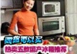 国货可以买 热卖五款国产冰箱推荐