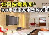 如何按需购买?100平居室家电选购方案