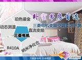 卧室书房首选 三菱电机变频空调卖场评测