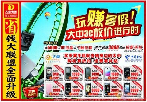大中3C放暑假 手机最高直降700元
