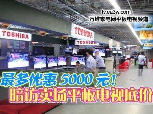 最多优惠5000元!暗访卖场平板电视底价