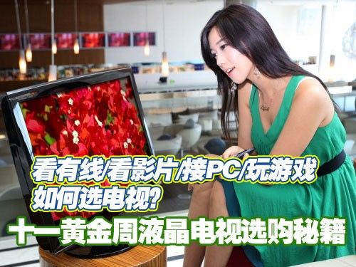 如何选购液晶电视_看有线如何选电视?十一液晶选购秘籍 -万维家电网