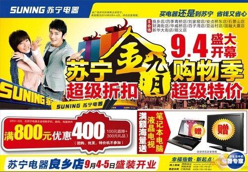 超级折扣+特价 苏宁金九月购物季开幕