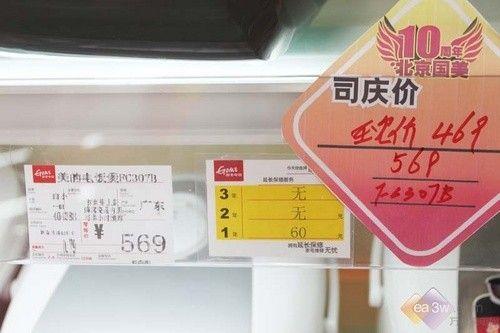 美的电饭煲FC307B超值卖
