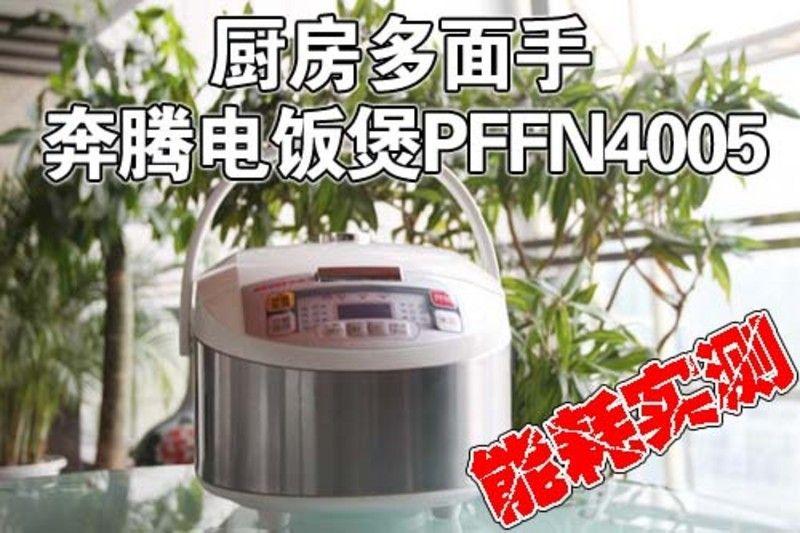 奔腾电饭煲pffn4005实测