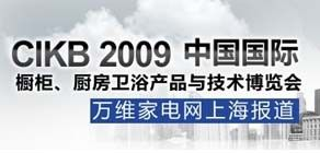 2009 CIKB专题报道