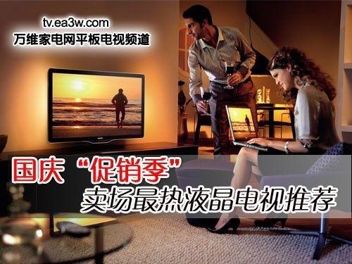 """国庆""""促销季"""" 卖场最热液晶电视推荐"""