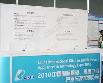 2010中国厨房卫浴产品博览会